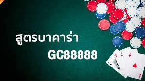 สูตรบาคาร่า GC88888
